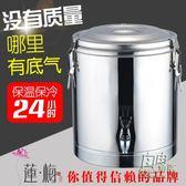 不銹鋼商用保溫桶超長保溫豆漿桶 茶水桶飯桶大容量幼兒園冰桶CY 自由角落