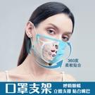3D立體口罩支架 矽膠口罩支架【庫奇小舖...