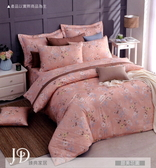 單人四件式床罩組/純棉/MIT台灣製 ||甜美花園|| 2色