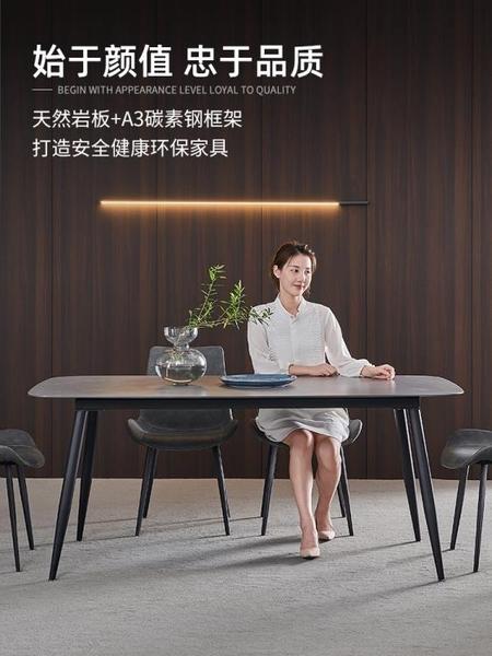餐桌 意式巖板餐桌進口大理石現代簡約飯桌子小戶型家用北歐餐桌椅組合【【八折搶購】】