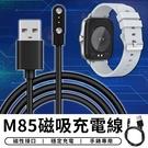 【台灣現貨 D005】M85 磁吸充電線 觸點智能手錶磁吸充電線 藍牙手錶充電線