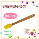 wei-ni 三箭牌2012耐熱抗菌矽膠小毛刷 果膠刷 DIY 西點糕餅製作 烘焙 牛油刷 烤肉刷 中國製