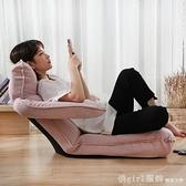 懶人沙發榻榻米單人小沙發折疊臥室床上喂奶座椅陽台飄窗靠背椅子 秋季新品 YTL