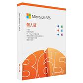 【微軟】Microsoft 365 個人版 中文 一年盒裝