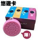 悠遊卡-草莓牛奶(粉色)+盒子