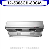 (含標準安裝)莊頭北【TR-5303CHSL】80公分電熱型斜背式(與TR-5303CH同款)排油煙機不鏽鋼色