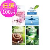 期間限定優惠《B.yar》海藻玻尿酸∕櫻花煥白∕茶樹∕蝸牛抗皺 四款任選100片