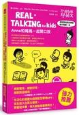 (二手書)改過自新學英文:REAL TALKING for Kids Anna和媽媽一起開口說