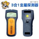 《精準儀錶旗艦店》牆體掃描器 牆體探測器 木材 金屬 PVC管 帶電 異物模式 MET-MF3