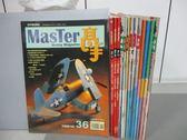【書寶二手書T1/雜誌期刊_RGM】Master高手模型雜誌_26~39期間_共14本合售_F-4U戰鬥機等