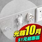 [限購價$1] 透明無痕壁貼插頭架 插頭...
