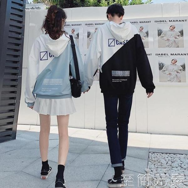 不一樣的情侶裝早秋季韓版新款小眾設計感百搭連帽長袖衛衣潮