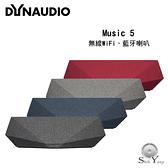 618優惠活動 Dynaudio Music 5 無線WiFi、藍牙喇叭【公司貨保固+免運】