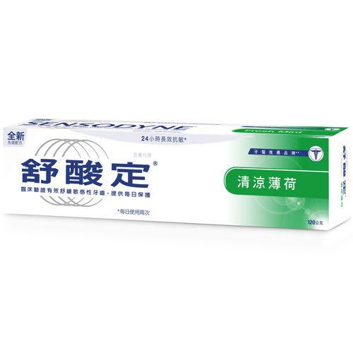 舒酸定 長效抗敏含氟牙膏-清涼薄荷配方120g 【躍獅】