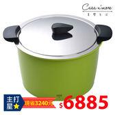 Kuhn Rikon HOTPAN 休閒鍋  湯鍋 悶燒鍋 5L 綠色