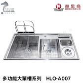 《赫里翁》HLO-A007 多功能大單槽 MIT歐化不銹鋼 廚房水槽