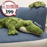 皮皮鱷魚玩偶(中)80CM-生活工場