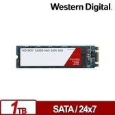 WD 紅標 SA500 1TB SSD M.2 2280 NAS固態硬碟