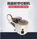 ZCUT-8轉盤式膠紙機全自動窄細膠帶切割機高溫透明粘性膠布切膠機
