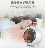 迷你暖風機取暖器家用辦公室臺式電暖器桌面電暖風小功率型暖氣機 居樂坊生活館