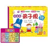 《 幼福出版 》忍者兔弟子規有聲學習書 / JOYBUS玩具百貨