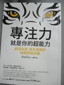 【書寶二手書T1/心靈成長_JIN】專注力,就是你的超能力-掌控自我、提升成績的18個學習武器_DaiGo