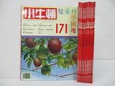 【書寶二手書T5/少年童書_EIE】小牛頓_171~180期間_共10本合售_百香果