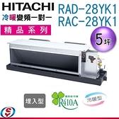 【信源】5坪【HITACHI 日立 冷暖變頻一對一分離式埋入型冷氣】RAD-28YK1+RAC-28YK1