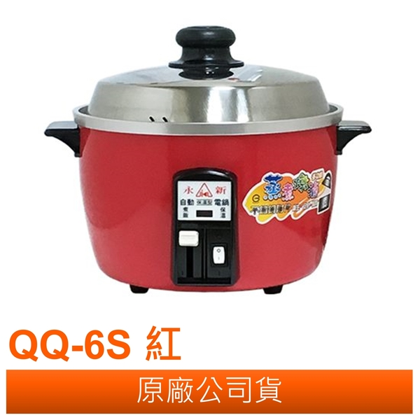 永新牌 6人份不銹鋼電鍋(QQ-6S) 紅色