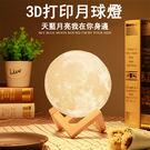 交換禮物 3D打印月球燈  浪漫溫暖小夜燈 月亮燈  檯燈  觸控三色