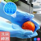 抖音矽膠洗碗手套(1雙)清潔手套洗菜手套.清潔刷洗碗刷洗車手套.防水防燙耐熱魔術手套.洗衣家務