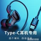 typec耳機華為nova5/6/7四核p20入耳式p30p40有線mate30榮耀209x手機耳機