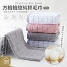 簡約方格格紋純棉毛巾102g 親膚素色方...