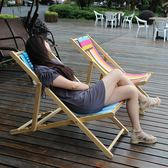 七彩沙灘椅 生活休閑折疊椅 沙灘椅 帆布椅 戶外遊泳池躺椅 室外陽台休閑椅