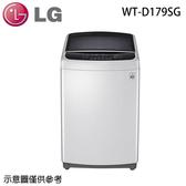 【LG樂金】17公斤 第3代DD直立式變頻洗衣機 WT-D179SG