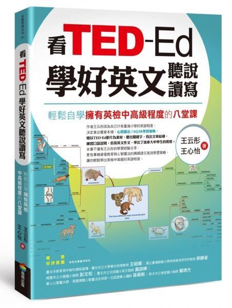 看TED-Ed學好英文聽說讀寫:輕鬆自學擁有英檢中高級程度的八堂課【城邦讀書花園】