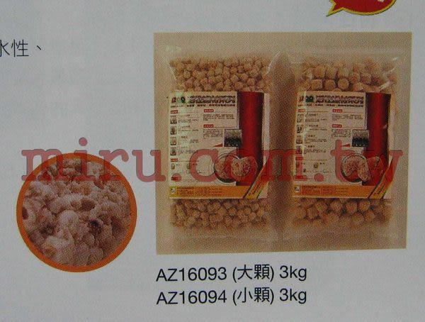 【西高地水族坊】AZOO活性濾材 多孔鈣鎂離子3kg裝(小顆)
