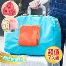 旅行收納7件組【CTP006-7】折疊收納包+旅行收納四件套★贈旅行鞋袋