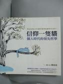 【書寶二手書T5/嗜好_LAY】信仰一隻貓_蔡志忠