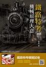 2020年機械原理大意(鐵路特考、營運人員適用)