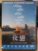 影音專賣店-I10-001-正版DVD*電影【夜戀】-克萊兒丹妮絲*東妮克蕾特