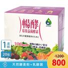 【新品上市】景和 暢酵莓果益菌酵素粉 10gx20包/盒 天然酵素+乳酸菌 素食可