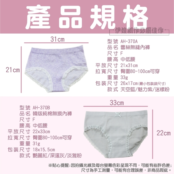 內褲女【AH-370】內褲女生 純棉 蕾絲 無痕 中腰 低腰 性感 平口 三角褲 透氣歐美韓版加大大尺碼