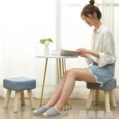 矮凳實木小凳子時尚家用成人坐墩客廳沙發凳創意布藝小板凳小椅子 時尚潮流