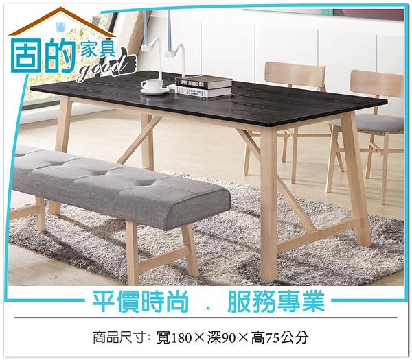 《固的家具GOOD》231-3-AC 烏托邦實木6尺餐桌【雙北市含搬運組裝】