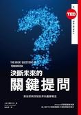 (二手書)決斷未來的關鍵提問:那些即將改寫世界的重要概念(TED BOOKS系列)