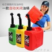 塑料便攜式加厚防爆汽油桶汽車摩托車備用油箱柴油壺 【快速出貨】YYJ
