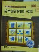【書寶二手書T3/進修考試_QHH】成本與管理會計(概要)_徐樂_2/e