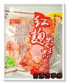 米果-紅麴物語分享包(176g) 餅乾 仙貝 懷舊零食 糖果 祈福 旺旺 台灣製