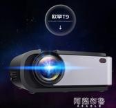 投影儀 歐擎T9新款投影儀4K高清家用辦公培訓手機投墻一體小型臥室智慧3d家庭 阿薩布魯